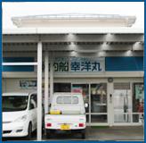 幸洋丸の事務所